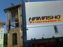 ハマショウトランスポート スタッフブログ